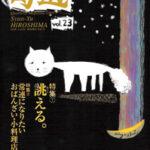 『旬遊』 HIROSHIMA